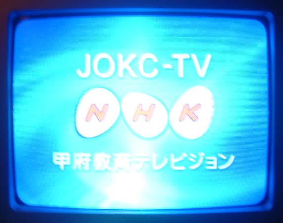 教育 テレビ nhk
